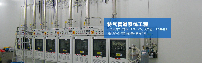 特气管道系统工程